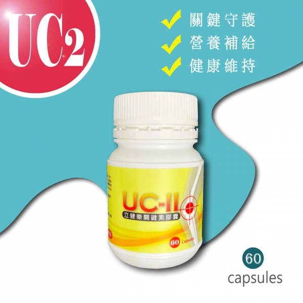 立健樂關鍵素膠囊 UC II 立健樂關鍵素膠囊 UC II