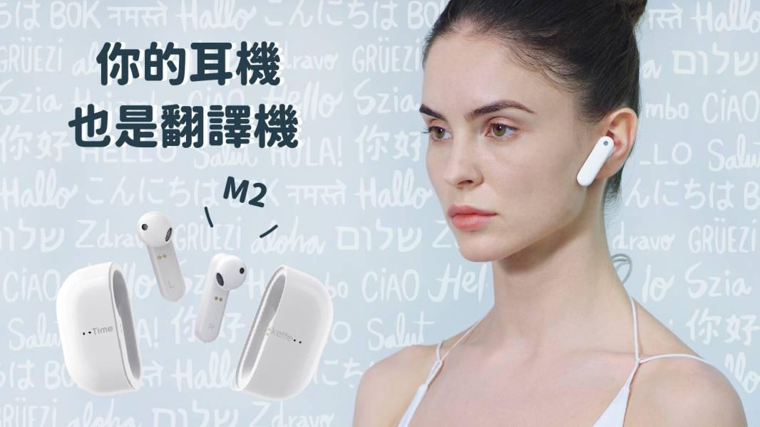 ◖ M2|你的翻譯機也是高品質的真無線藍芽耳機 ◗  M2翻譯耳機,翻譯機,翻譯耳機,時空壺,翻譯神器,翻譯
