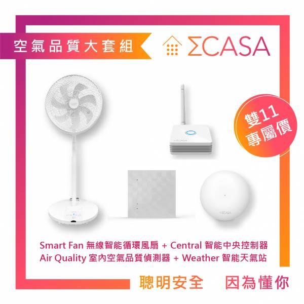 4件組【西格瑪智慧管家】空氣品質大套組(室內空氣品質偵測器+中央控制器+天氣站+智能風扇)