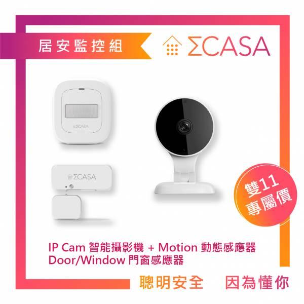 3件組【西格瑪智慧管家】居安監控組(攝影機+動態感應器+門窗感應器)