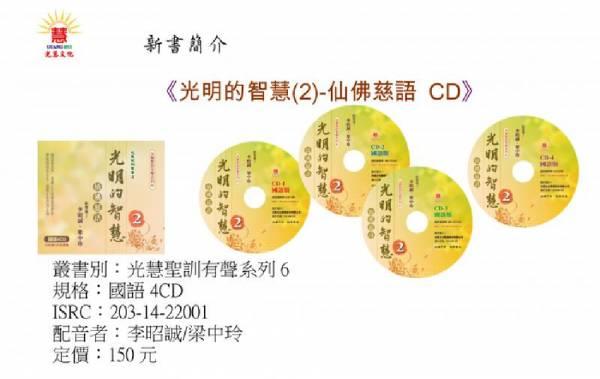 光明的智慧(2)-仙佛慈語 / 李昭誠/梁中玲 (國語)4CD  光明的智慧CD