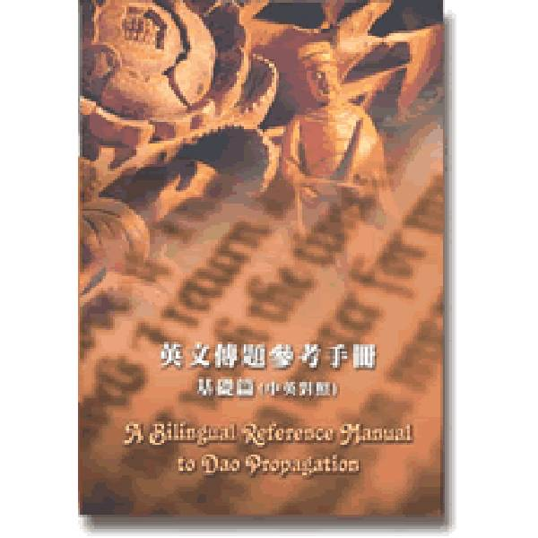 英文傳題參考手冊基礎篇(中英對照)  英文傳題參考手冊基礎篇 中英對照