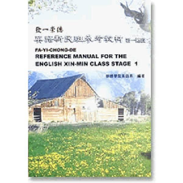 新民班參考教材第一階段(中英對照)/崇德學院英語系編著 新民班參考教材第一階段