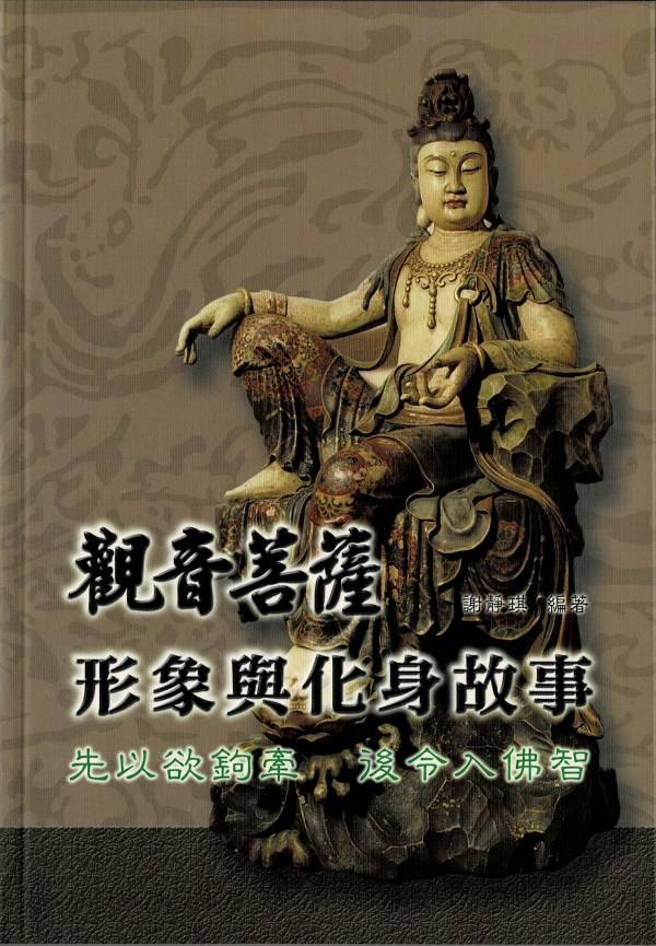 觀音菩薩形象與化身故事 / 謝靜琪編著  觀音菩薩形象與化身故事 謝靜琪編著