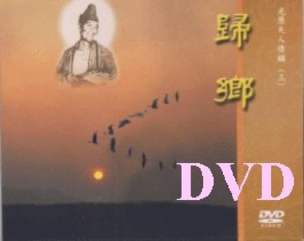 歸鄉DVD 歸鄉DVD