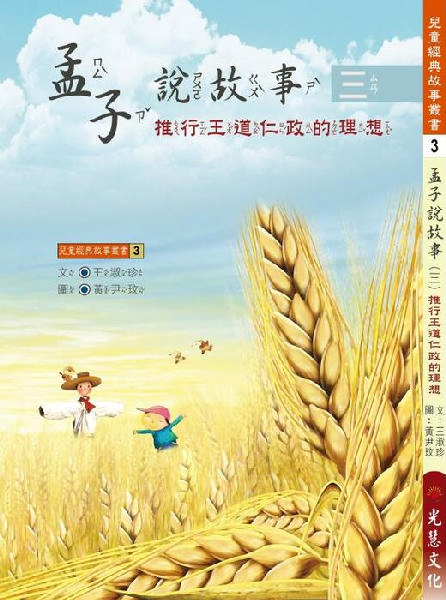 孟子說故事(三)/文:王淑珍 圖:黃尹玟 孟子說故事