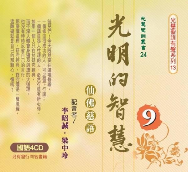 光明的智慧(9)—仙佛慈語(國語4CD)  光明的智慧CD