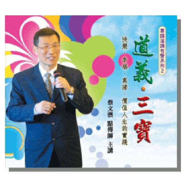 道義.三寶國語雙CD/蔡文濱 點傳師 主講 道義 三寶國語雙CD