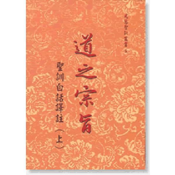 道之宗旨--聖訓白話譯註(上) / 列聖齊著 道之宗旨 聖訓白話譯註