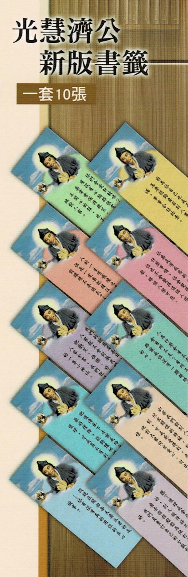 濟公活佛智慧小卡(1包10張/全套100張)  濟公活佛智慧小卡