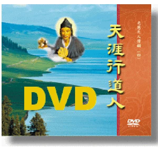 天涯行道人DVD M04 天涯行道人DVD