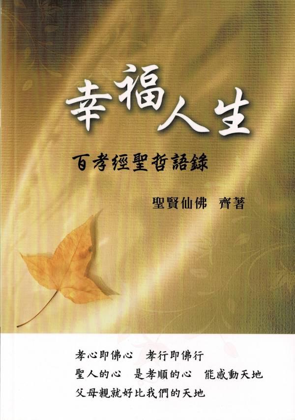 幸福人生--百孝經聖哲語錄(中文版) 幸福人生--百孝經聖哲語錄(中文版)