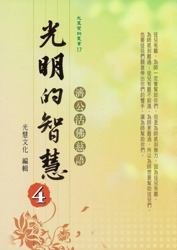 光明的智慧(4)-濟公活佛慈語 / 濟公活佛著 光明的智慧