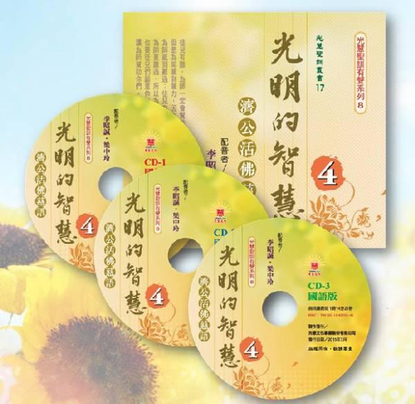 光明的智慧(4)濟公活佛慈語(國語3CD)  光明的智慧CD