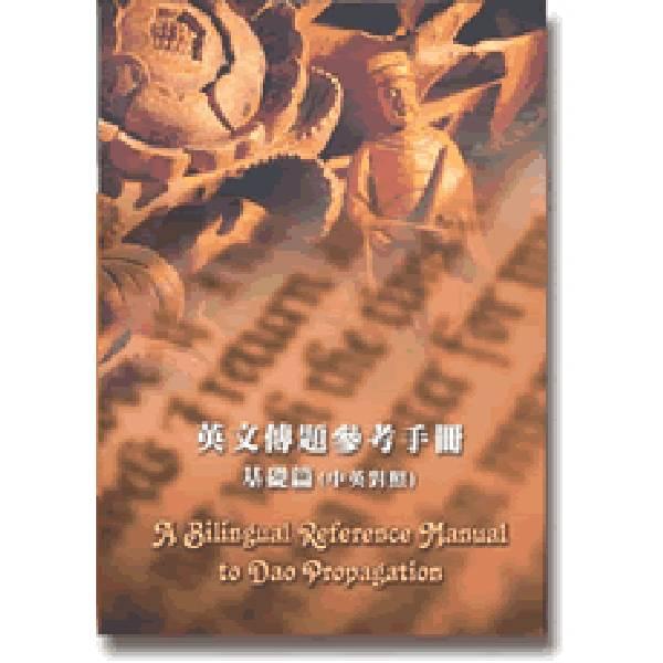 英文傳題參考手冊基礎篇(中英對照)  英文傳題參考手冊基礎篇