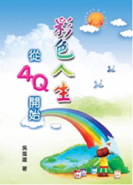 彩色人生從4Q開始 吳進雄 著   彩色人生從4Q開始 吳進雄 著