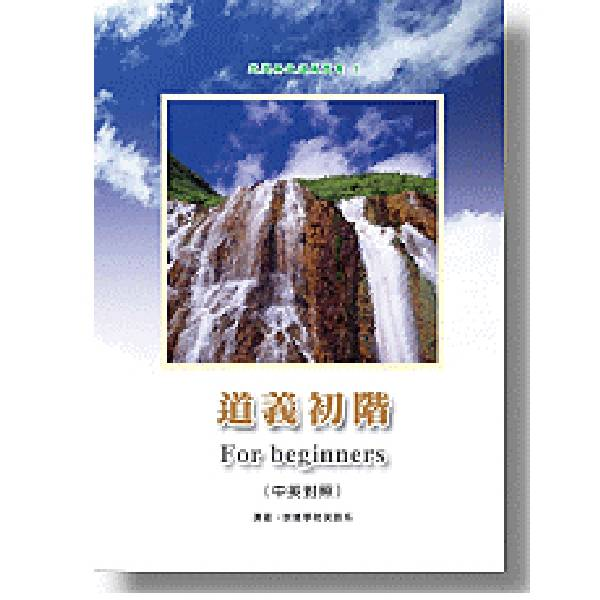 For beginners 道義初階(中英對照)  For beginners 道義初階 中英對照