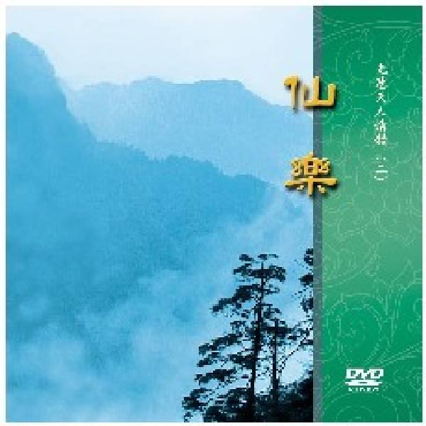 仙樂 DVD 仙樂 DVD