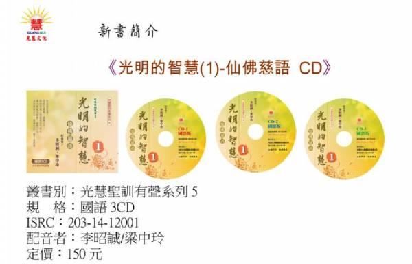 光明的智慧(1)-仙佛慈語 / 李昭誠/梁中玲 (國語)3CD  光明的智慧CD