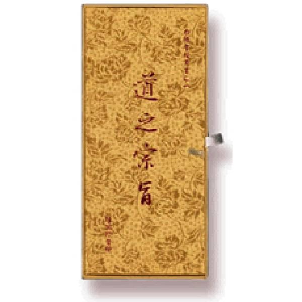 道之宗旨聖訓 (錦緻盒裝) / 列聖齊著  道之宗旨聖訓 錦緻盒裝 列聖齊著