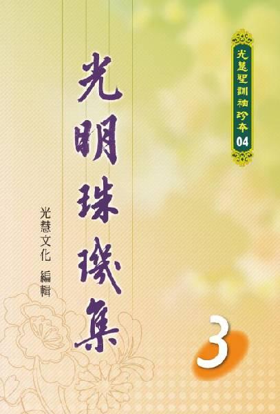 光明珠璣集(3)/聖賢仙佛著 光明珠璣集