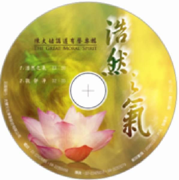 浩然之氣 / 陳大姑講述(CD) 浩然之氣 陳大姑講述CD