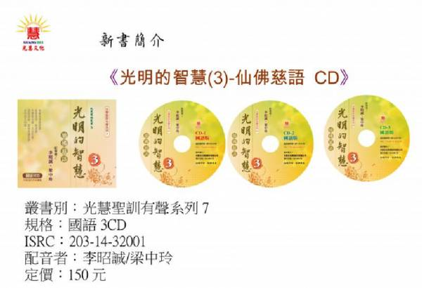 光明的智慧(3)-仙佛慈語 / 李昭誠/梁中玲 (國語)3CD  光明的智慧CD