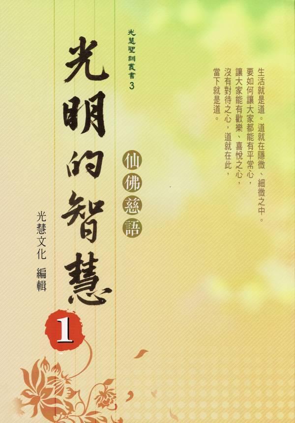 光明的智慧(1)-仙佛慈語 光明的智慧 1 仙佛慈語