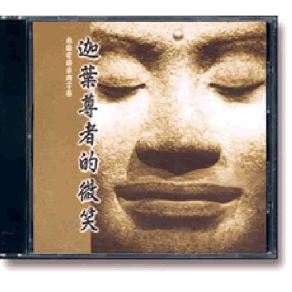 【心與菩薩對話寧靜空間】 迦葉尊者的微笑CD 【心靈樂府14】 迦葉尊者的微笑CD