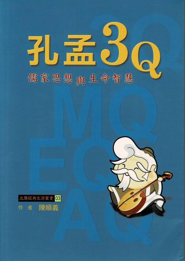 孔孟3Q-儒家思想與生命智慧 /陳順義 孔孟3Q 儒家思想與生命智慧 陳順義