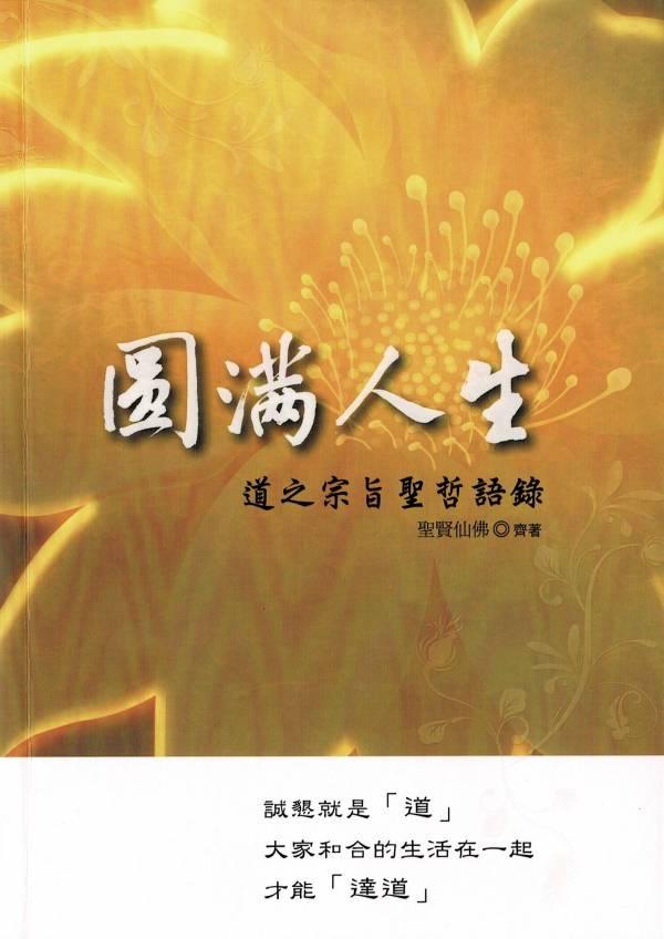 圓滿人生-道之宗旨聖哲語錄(中文版) 圓滿人生-道之宗旨聖哲語錄(中文版)