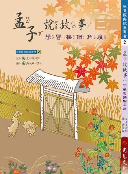 孟子說故事(二)/文:王淑珍 圖:黃尹玟 孟子說故事