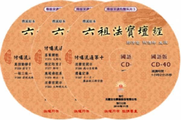 六祖法寶壇經講述國語CD-40片/鄭清榮 點傳師 主講 六祖法寶壇經講述國語CD