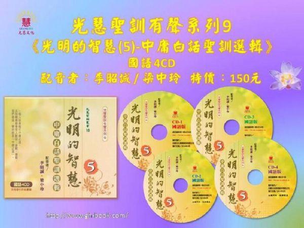 光明的智慧(5)-仙佛慈語 / 李昭誠/梁中玲 (國語)4CD  光明的智慧CD