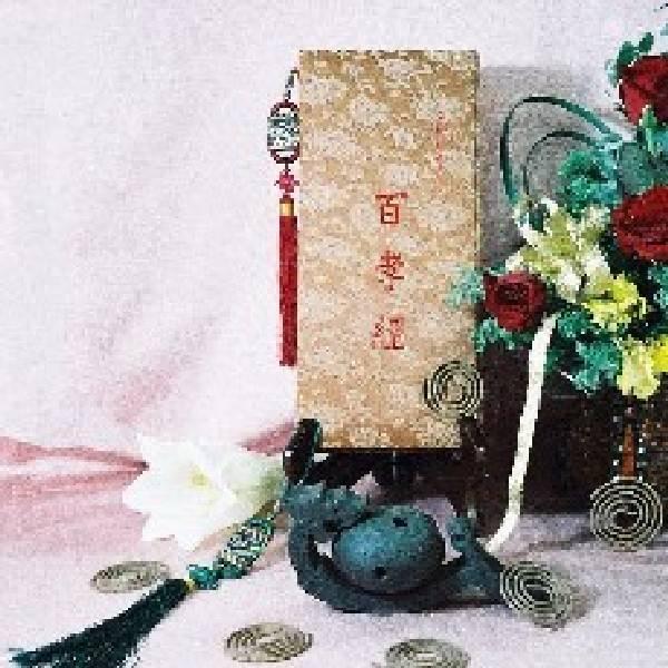 百孝經聖訓(錦緻盒裝) / 列聖齊著  百孝經聖訓 錦緻盒裝  列聖齊著