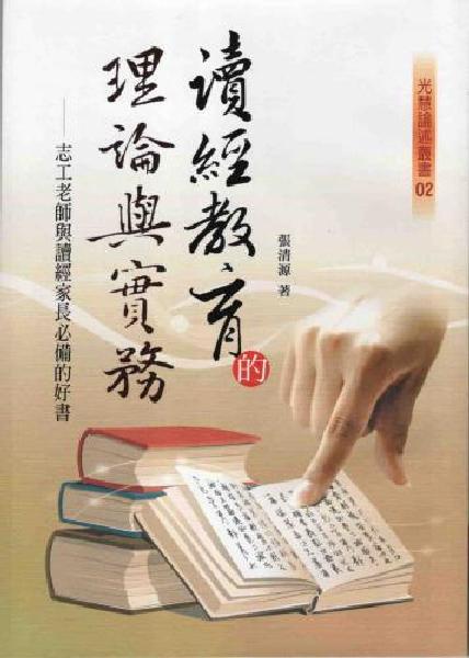 讀經教育的理論與實務 / 張清源 著  讀經教育的理論與實務  張清源 著