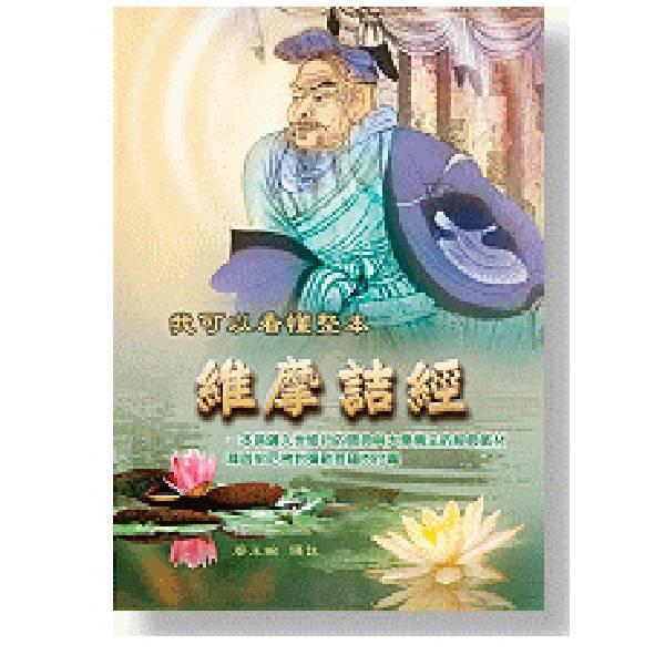 我可以看懂整本維摩詰經 / 廖玉琬譯註 我可以看懂整本維摩詰經