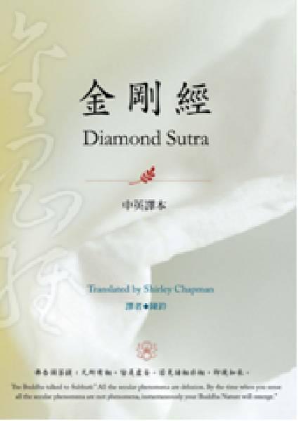 金剛經-中英譯本 Diamond Sutra / 陳鈴 譯 金剛經 中英譯本 Diamond Sutra  陳鈴 譯