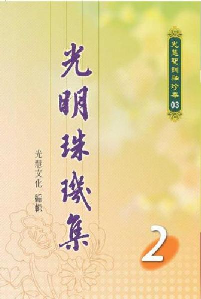 光明珠璣集(2)/聖賢仙佛著 光明珠璣集