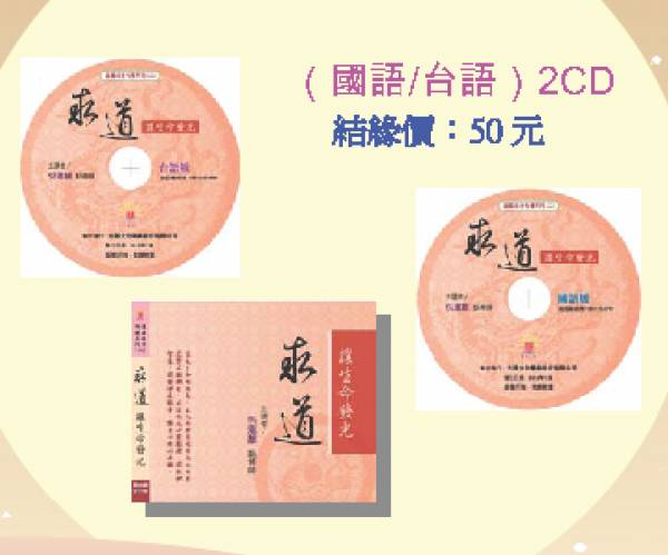 求道-讓生命發光 / 吳進雄 (國/台)2CD 求道 讓生命發光 吳進雄