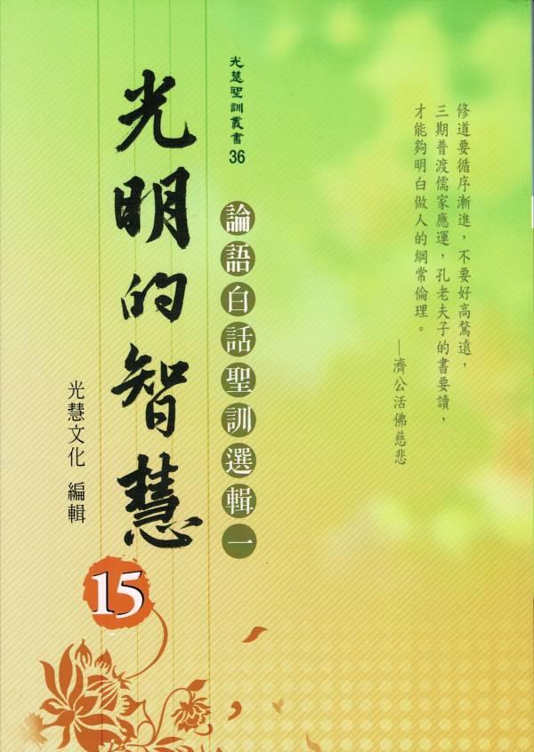 光明的智慧(15)仙佛慈語 光明的智慧(15)論語白話聖訓選輯(一)