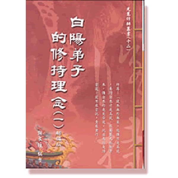 白陽弟子的修持理念(一) / 謝文治編著  白陽弟子的修持理念