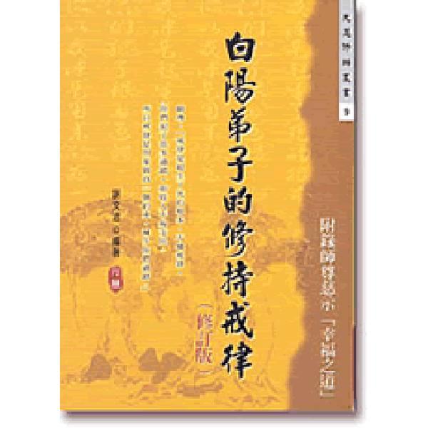白陽弟子的修持理念(二) / 謝文治編著  白陽弟子的修持理念