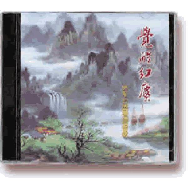 覺醒紅塵 (台語) CD*2 覺醒紅塵