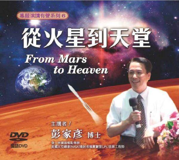 從火星到天堂/彭家彥(國語/1DVD) 從火星到天堂 彭家彥