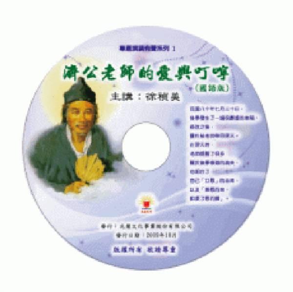 濟公老師愛與叮嚀(國台語)雙CD 濟公老師愛與叮嚀 國台語
