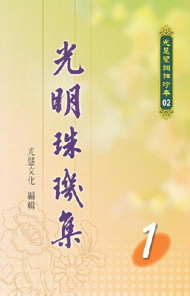 光明珠璣集(1)/聖賢仙佛著 光明珠璣集