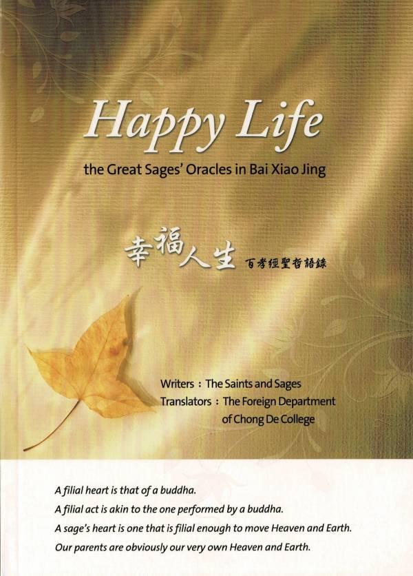 幸福人生--百孝經聖哲語錄(英譯本) 幸福人生 百孝經聖哲語錄 英譯本