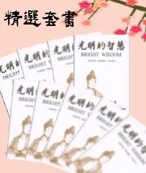 套書特惠~光明的智慧-袖珍本(1套9本) 套書特惠 光明的智慧 袖珍本 1套9本