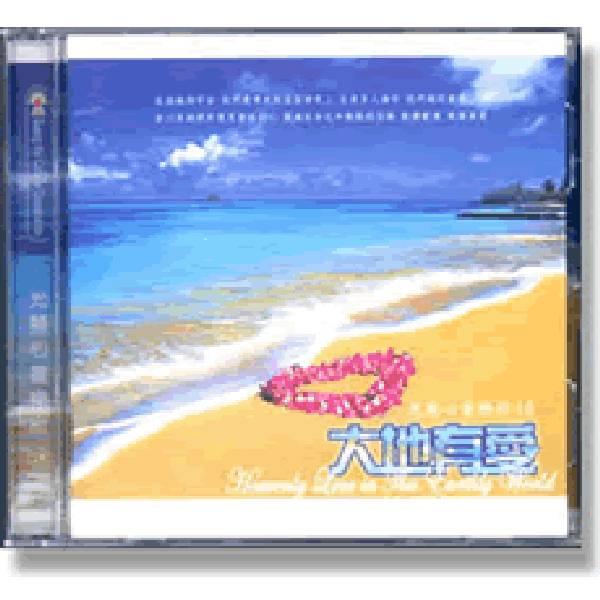【音樂與心靈小品雙響宴】大地有愛 CD 大地有愛 CD